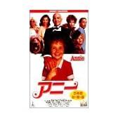 アニー【日本語吹替版】 [VHS]