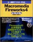 一週間でマスターするMacromedia Fireworks4 for Win & Mac (1 Week Master Series)