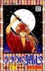 るろうに剣心 13 (ジャンプコミックス)