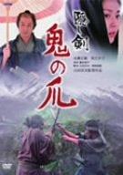 隠し剣 鬼の爪 [DVD]の詳細を見る