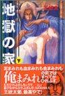 地獄の家 (下) / 王欣太 のシリーズ情報を見る