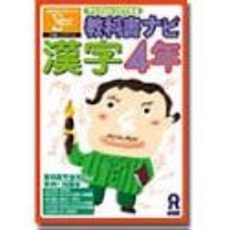 保存する酸化物小康教科書ナビ 漢字 4年