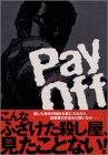 Pay Off / むとう ひろし のシリーズ情報を見る