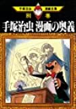 別巻9 手塚治虫漫画の奥義 (手塚治虫漫画全集)