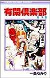 有閑倶楽部 3 (りぼんマスコットコミックス)