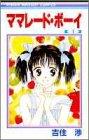 ママレード・ボーイ (1) (りぼんマスコットコミックス)