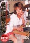 裁かれた女教師~全裸裁判~ [DVD]