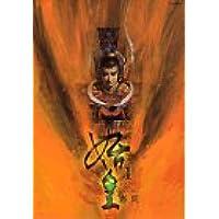 始皇(シーファン) (1) (モーニングKCDX (1256))