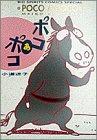 ポコあポコ 第2集 (ビッグコミックススペシャル)