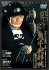 鬼平犯科帳 第9シリーズ《第4、5話収録》 [DVD]