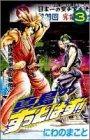 真島クンすっとばす!! 3―陣内流柔術武闘伝 陣内流柔術の秘密 (ジャンプコミックス)