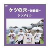 ケツの穴~初級篇~ [DVD]