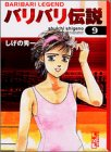 バリバリ伝説(9) (講談社漫画文庫)
