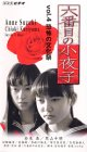 六番目の小夜子 Vol.4~恐怖の文化祭~ [VHS]