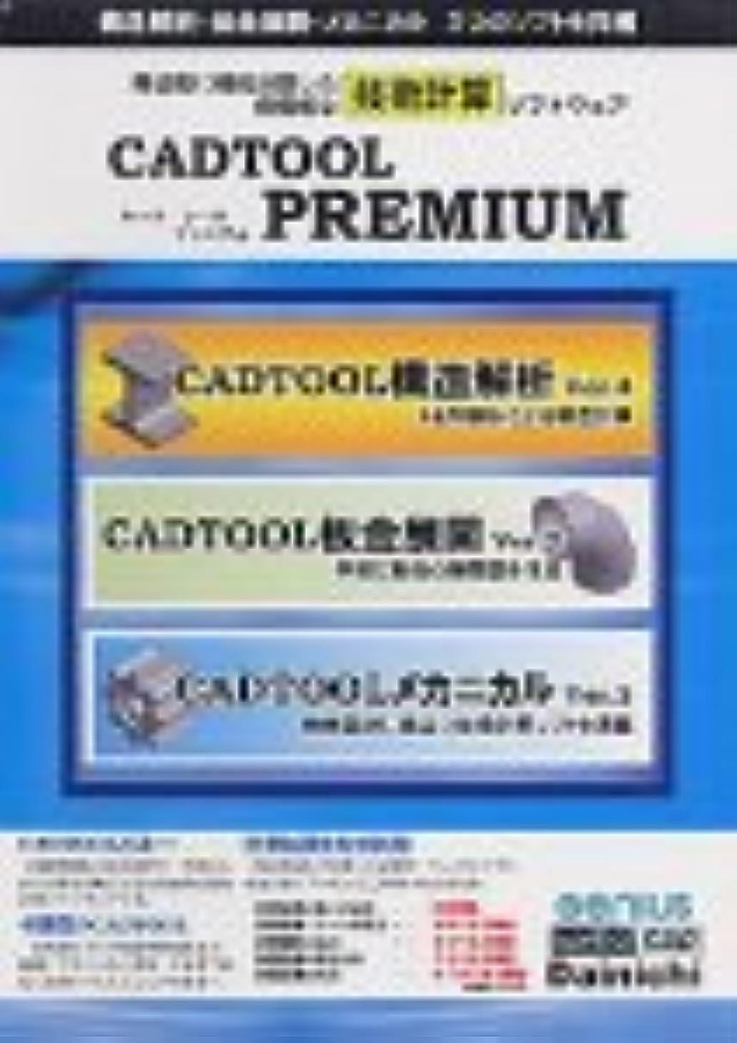 ムスタチオ保守的麻酔薬CADTool Premium Vol.2