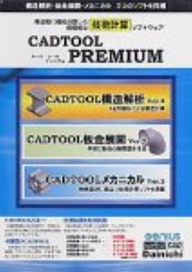 鷲徒歩で使用法CADTool Premium Vol.2