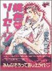 桃色ソーセージ / 寿 たらこ のシリーズ情報を見る