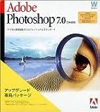 Adobe(R) Photoshop(R) 7.0日本語版 Windows(R)版 Upgrade版