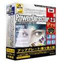 PowerDirector 2.5 Pro アップグレード/乗り換え版