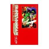 小説ドラゴンクエスト7 エデンの戦士たち〈3〉勇者、楽園に至る