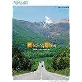 Relaxes Healing Drive 阿蘇・くじゅう・湯布院 編 [DVD]