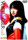 ボイスラッガー Vol.1 [DVD]