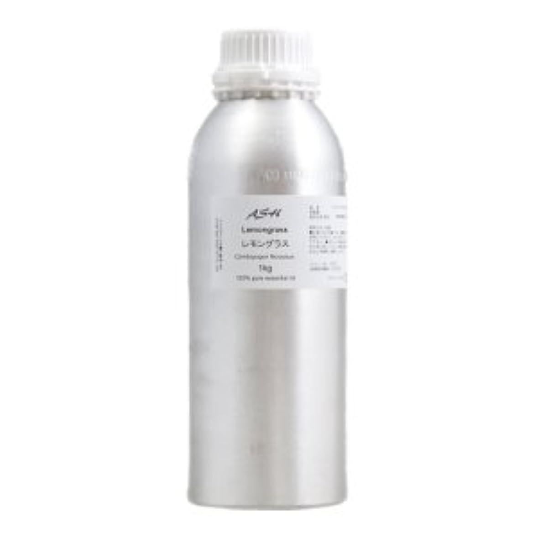 台無しに丁寧診断するASH レモングラス エッセンシャルオイル 業務用1kg AEAJ表示基準適合認定精油