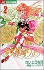 少女革命ウテナ (2) (ちゃおフラワーコミックス)の詳細を見る
