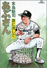 あぶさん (38) (ビッグコミックス)