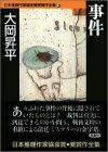 事件 (双葉文庫―日本推理作家協会賞受賞作全集) / 大岡 昇平