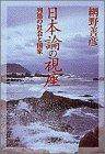 日本論の視座―列島の社会と国家 (小学館ライブラリー)