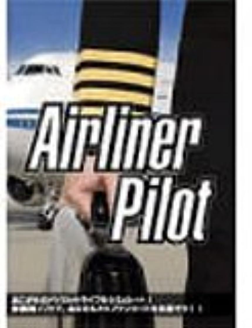 空洞過言温帯オーバーランド エアライナーパイロット