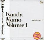 Kanda Momo Volume 1 神田ももスペシャルミックス 1 [DVD]