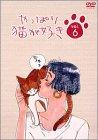 やっぱり猫が好き(6) [DVD]