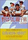 野ばなし親子旅―清水国明のアウトドア子育て日記 (P.and BOOKS)