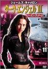 ダーク・エンジェル II vol.11 [DVD]