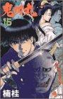 鬼切丸 15 (少年サンデーコミックス)
