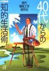 40代からの知的生活術 (講談社プラスアルファ文庫)