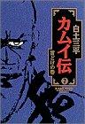 カムイ伝 (7) (小学館叢書)