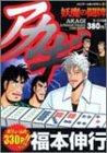 アカギ妖魔の闘牌 (バンブー・コミックス)