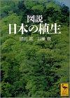 図説 日本の植生 (講談社学術文庫) 画像