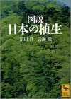 図説 日本の植生 (講談社学術文庫)の詳細を見る