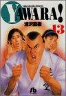Yawara! (13) (小学館文庫)