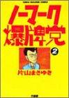 ノーマーク爆牌党 2 (近代麻雀コミックス)