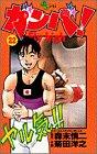 ガンバ!fly high 22 (少年サンデーコミックス)