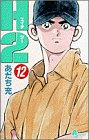 H2 (12) (少年サンデーコミックス)