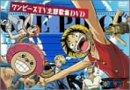 ワンピース TV主題歌集DVD ゴーイングメリー号付(初回限定版)