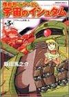 機動戦士ガンダム 宇宙のイシュタム(3) (角川コミックス・エース)