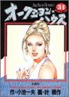 オークション・ハウス 34 (ヤングジャンプコミックス)