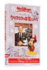 ウォルトのクリスマスのお気に入り【二カ国語版】 [VHS]